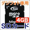 【デジタルフォトフレーム購入者限定】microSD SDカード 4GB デジフォト