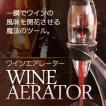 ワインエアレーター デキャンター【ワイン用品】