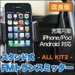 FMトランスミッター スマートフォン USB充電