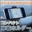 車載ホルダー iPhone スマートフォン 対応 携帯 スタンド