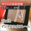 デジタルフォトフレーム 7インチ 高画質 動画用 人気デジフォト SDカードがお得に!