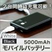 モバイルバッテリー 大容量 5000mAh タブレットPC スマートフォン