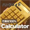 竹製 電卓 ソーラー式 12桁