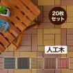 ウッドデッキ ウッドパネル 人工木 20枚 ウッドデッキパネル ジョイントタイル DIY ベランダ テラス ウッドタイル