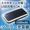 モバイルバッテリー 3500mAh ソーラー iPhone6s対応 スマホ 充電器 モバイル バッテリー