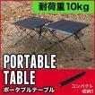 ポータブルテーブル 折りたたみテーブル レジャーテーブル アウトドア レジャー テーブル