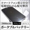 スマートフォン 充電器 モバイルバッテリー 2900mAh iPhone6s対応