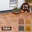 ウッド デッキ 27枚 天然木 ウッドパネル ウッドデッキ ベランダタイル 12タイプ 送料無料