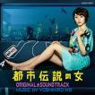 都市伝説の女 / オリジナル・サウンドトラック サントラCD