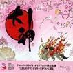 大神 / オリジナル・サウンドトラック 中古ゲーム音楽CD