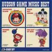 ハドソン・ゲームミュージック・ベスト(中古ゲーム音楽CD)