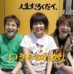 いきものがかり / 人生すごろくだべ。(CD+DVD) 中古邦楽CD