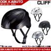 自転車ヘルメット OGK ヘルメット CLIF(クリフ)子供用ヘルメット