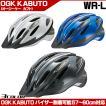 自転車ヘルメット OGK ヘルメット WR-L(ダブルアール・エル) 自転車パーツ