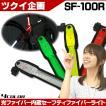 セーフティファイバー SF-100R 光ファイバー フラッシュライト 自転車パーツ