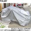 自転車カバー PALMY サイクルカバー PEVA 厚手タイプ 全車種共通型