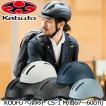 自転車 ヘルメット OGK KABUTO CS-1(シーエスワン)  ...