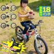 【6のつく日は当店商品ポイント6倍】子供用自転車 18インチ こども用 自転車 補助輪付き BMX カラー3色 DEEPER D-18TPB