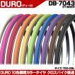 DURO 自転車タイヤ 700Cカラータイヤ STINGER DB-7043 700×28C 自転車パーツ