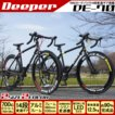 ロードバイク 700C 自転車 シマノ14段ギア アルミフレーム 通勤 通学 DEEPER(ディーパー) DE-70シリーズ 車体 ライト付き 480/530mm
