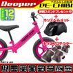 ランニングバイク+子供用ヘルメット+プロテクターセット DEEPER CHIBI ブレーキ付き ペダルなし自転車 送料無料