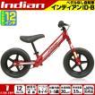 ランニングバイク インディアン ID-B ブレーキ付き ペダルなし自転車 ブレーキ付き 送料無料