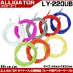 ALLIGATOR ブレーキ用アウターケーブル LY-220UB 自転...