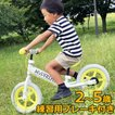 【6のつく日は当店商品ポイント6倍】ペダルなし自転車 マイパラス ちゃりんこマスター MC-02 ブレーキ付き RBJ ランニングバイクジャパン大会公認