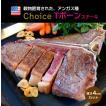 チョイス 骨付きステーキ4CmカットT 約800-899g(冷凍) かたまり肉 塊肉