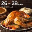 26〜28人分 ローストターキー 約9.1Kg 冷凍 国内加工 クリスマス 感謝祭 グルメ 取り寄せ 2018 送料無料  11月初旬以降発送