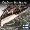 アウトドア ナイフ サバイバル ブッシュクラフト ナイフ Kauhavan Puukkopaja カウハバン プーッコパヤ フィンランド製 刃渡り 95mm 9.5cm  キャンプ 登山 釣り