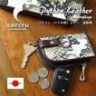 キーケース メンズ 本革 革製 財布 リモコン スマートキーケース キーホルダー carcru 日本製 パイソン 迷彩柄 カモフラージュ コインケース へび革 蛇革