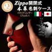 名刺入れ メンズ 本革 名刺ケース メンズ レザー カードケース  牛革 名入れ 日本製 Pimu Factory Zippo 開閉式 カードケース