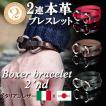 メンズブレスレット 日本製 本革 Pimu Factory ボクサーイタリアン2連レザーブレスレット 2'nd イタリアンレザー