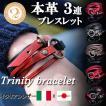 メンズブレスレット 日本製 本革 Pimu Factory イタリアン3連巻きレザーブレスレット Trinity イタリアンレザー