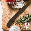 包丁 ピーリングナイフ 皮むき包丁 家庭用 キッチンナイフ 洋 和 関 日本製 60mm NUDE+ ステンレス 皮むき カット 細工や飾り切り用