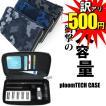 プルームテック ケース ploomTECH マウスピース カバー 大きめ 迷彩 カモフラ デニム 全部 収納 バッグ メンズ ロングバッテリー PL051