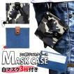 マスクケース マスク3枚付き マスク ケース カバー 2つ折り コンパクト ミニ コロナ対策 マスク付き おまけ カラビナ 便利 おしゃれ かっこいい メンズ Et187