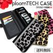 ploomTECH ケース プルームテック ploom tech マウスピース カプセル カートリッジ バッテリー USB 手帳型 全部収納 可愛い おしゃれ ヒョウ柄 デコ PL132