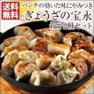 ぎょうざの宝永 餃子2種セット 送料無料 餃子20個×2・チーズ餃子15個