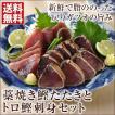『送料無料』藁焼き鰹たたきとトロ鰹刺身セット[明神水産]