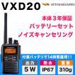 ポイント10倍!VXD20 スタンダード/八重洲無線 在庫有 デジタル簡易無線(登録局) 5W デジタルトランシーバ 送料無料
