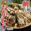 岬焼おかわりセット(殻付き牡蠣12?...