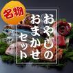 おやじのおまかせセット(旬の海鮮7~9種)冷蔵 ☆