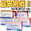 【チバビジョン】 エアオプティクスEXアクア(O2オプティクス) 4箱セット1箱3枚入り