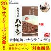 会津地鶏 ハヤシ ハヤシライス 220g x 5個 会津地鶏ネット 福島 ふくしま