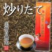炒りたてほうじ茶 100g  5月26日出荷分 月に一度 予約制 ネット限定送料無料