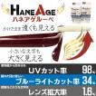 HANEAGE ハネアゲ式メガネルーペ AI-003 UVカット ブルライトカット 拡大率1.6倍 送料無料