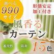カーテン 防炎カーテン 遮光 風香るカーテン S 1枚/990サイズ/OUD1840/ポイント10倍