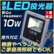 10W 薄型LED投光器 防水仕様 IP66 投光機 バーベキュー 広角120度 100v プラグ付 昼白色 6000K